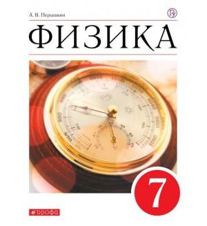 Перышкин А. Физика. Учебник. 7 класс. ФГОС
