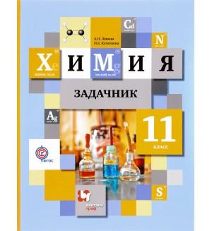 Кузнецова Н. Левкин А. Химия. Задачник. 11 класс. ФГОС