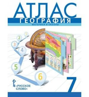 География. Атлас. 7 класс. ФГОС (Русское слово)