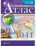 География. Атлас. 10-11 класс. Традиционный комплект. РГО (Дрофа)