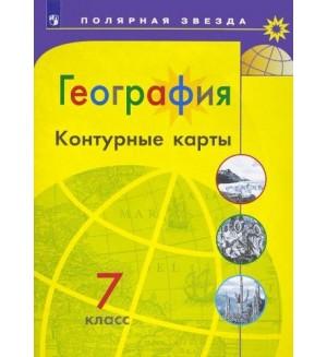 География. Контурные карты. 7 класс. Полярная звезда (Просвещение)