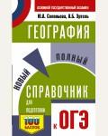 Соловьева Ю. ОГЭ. География. Новый полный справочник для подготовки к ОГЭ.