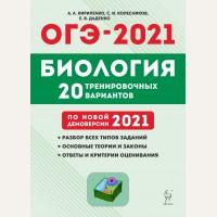 Кириленко А. ОГЭ 2021. Биология. 9-й класс. 20 тренировочных вариантов по демоверсии 2021 года.