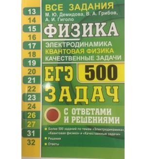 Демидова М. ЕГЭ-2021. Физика. Электродинамика. Квантовая физика. 500 задач с решениями и ответами. ЕГЭ. Банк заданий