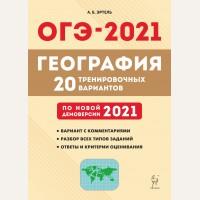 Эртель А. ОГЭ 2021. География. 9 класс. 20 тренировочных вариантов по новой демоверсии 2021 года.