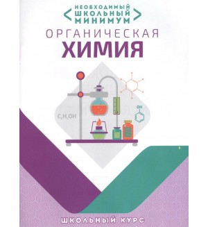 Шевчук М. Необходимый школьный минимум. Органическая химия. Школьный курс
