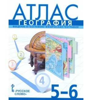 География. Атлас. 5-6 класс. (Русское слово)