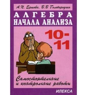 Ершова А. Самостоятельные и контрольные работы по алгебре и началам анализа. 10-11 класс.