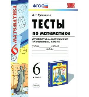 Рудницкая В. Математика. Тематические тесты к учебнику Виленкина Н. 6 класс. УМК.