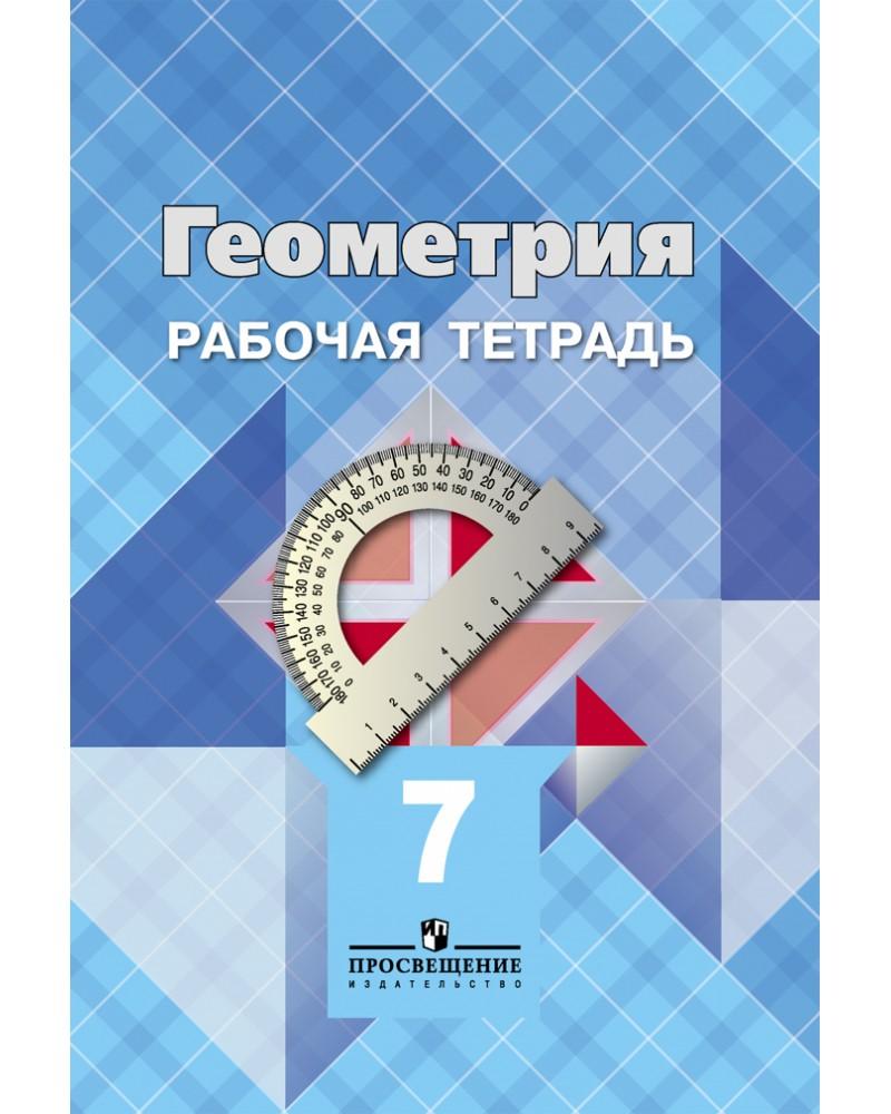 Просвещение класс геометрия решебник 9