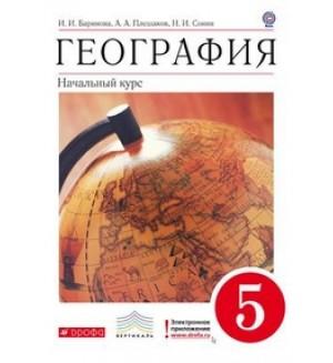 Баринова И. Плешаков А. География. Учебник. 5 класс. Вертикаль. ФГОС