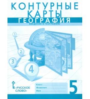 Банников С. Домогацких Е. География. Введение в географию. Контурные карты. 5 класс