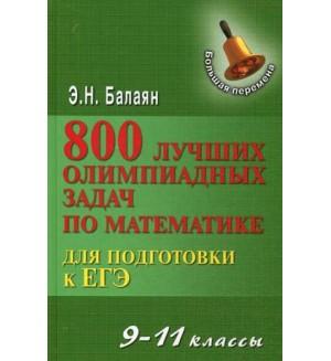 Балаян Э. 800 лучших олимпиадных и занимательных задач по математике.для подготовки к ЕГЭ. 9-11 класс. Большая перемена