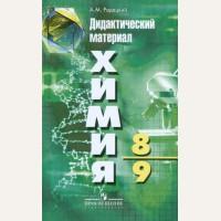 Радецкий А. Химия. Дидактические материалы. 8-9 класс