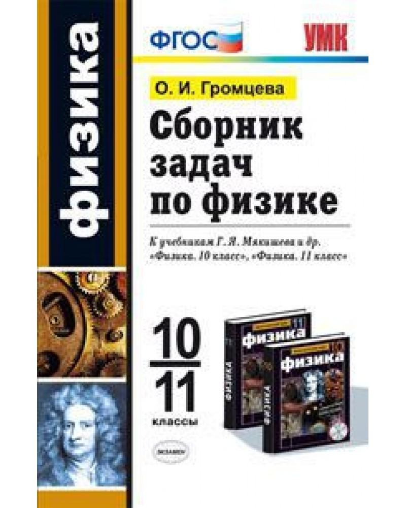 по задач классы сборник громцева физике о.и решебник 10-11