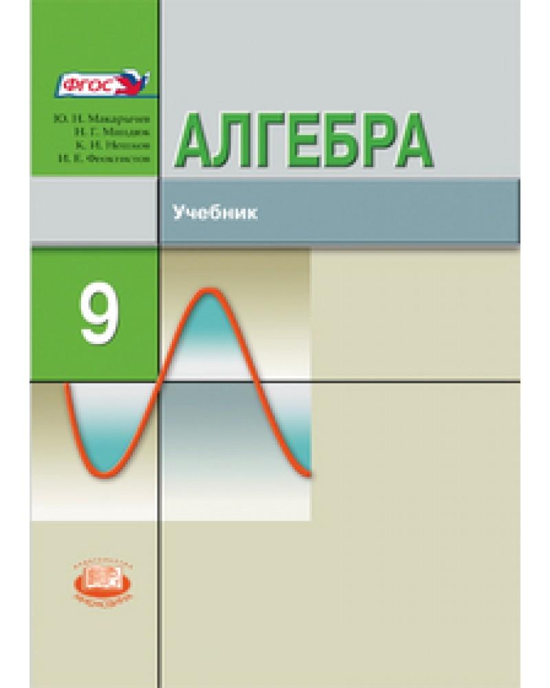 Решебник Для Учебника Алгебры Макарычев С Углубленным Изучением