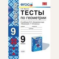 Фарков А. Геометрия. Тесты. 9 класс. ФГОС