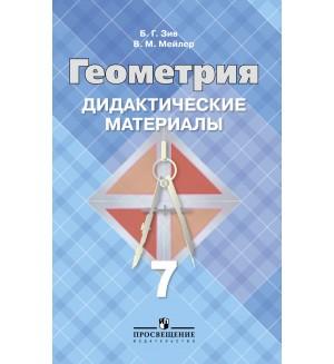 Зив Б. Мейлер В. Дидактические материалы по геометрии к учебнику Атанасяна Л. 7 класс.