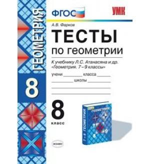 Фарков А. Геометрия. Тесты. 8 класс. ФГОС