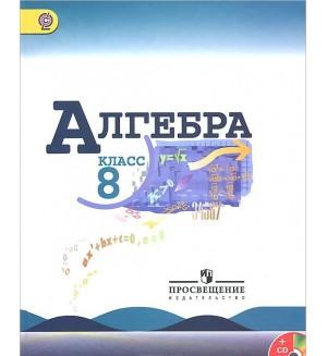 Макарычев Ю. Миндюк Н. Нешков К. Алгебра. 8 класс. ФГОС