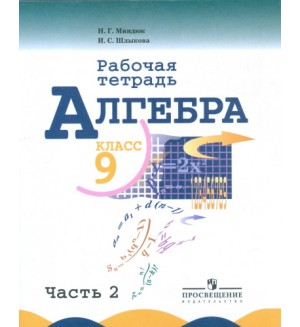 Миндюк Н. Шлыкова И. Алгебра. Рабочая тетрадь к учебнику Макарычева Ю. 9 класс. В 2-х частях.
