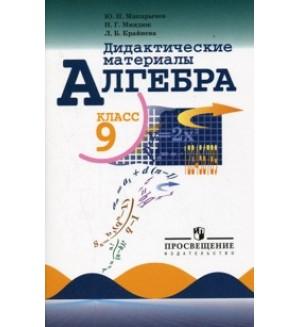 Макарычев Ю. Миндюк Н. Дидактические материалы по алгебре для 9 класса