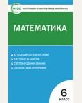 Попова Л. Математика. КИМ. 6 класс. ФГОС