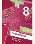 Мерзляк А. Геометрия. Дидактические материалы. 8 класс. ФГОС