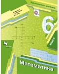 Мерзляк А. Полонский В. Якир М. Математика. Учебник (с приложением). 6 класс. ФГОС