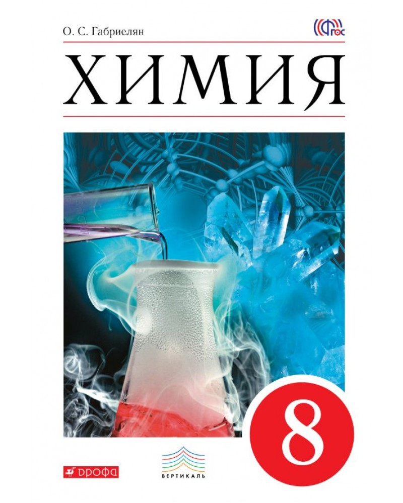 Гдз по химий 9 класс габриелян фгос