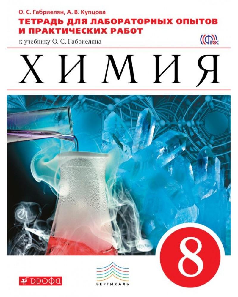 Для тетради гдз по химии печатной