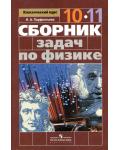 Парфентьева Н. Сборник задач по физике. 10-11 классы