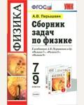 Перышкин А. Сборник задач по физике. 7-9 классы. ФГОС