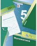 Мерзляк А. Математика. Рабочая тетрадь. 5 класс. В 2-х частях. ФГОС