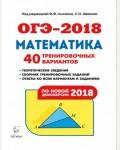 Лысенко Ф. ОГЭ-2018. Математика. 40 тренировочных вариантов по демоверсии 2018 года. 9 класс.