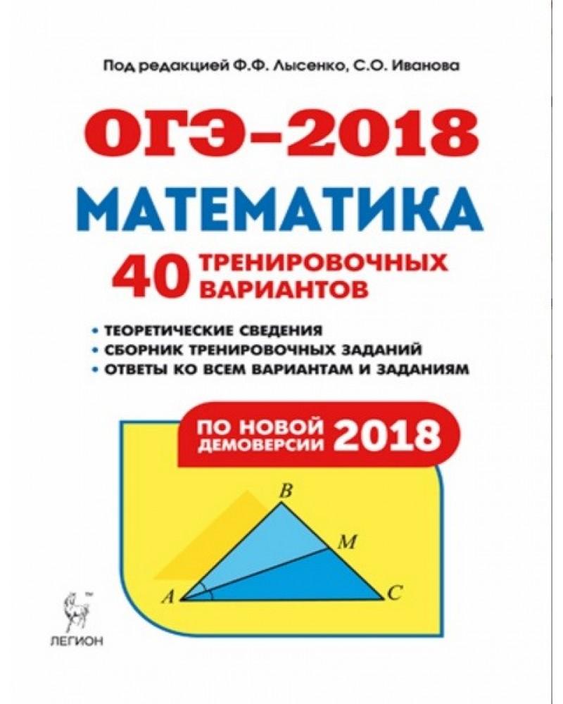 Решебник для гиа 9 класс лысенко 2018