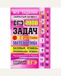 Ященко И. ЕГЭ. Математика. 4000 задач с ответами. Базовый и профильный уровни.