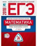 Ященко И. ЕГЭ-2018. Математика. 36 вариантов. Профильный уровень Типовые экзаменационные варианты