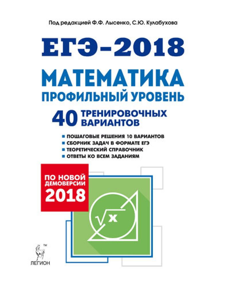 Математике лысенко гиа автор вариант гдз 20 по 2018
