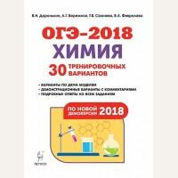 Доронькин В. Химия. Подготовка к ОГЭ-2018. 9 класс. 30 тренировочных вариантов по демоверсии 2018 года