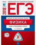 Демидова М. ЕГЭ-2018. Физика. 30 вариантов. Типовые экзаменационные варианты