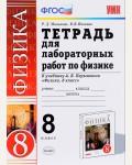 Минькова Р. Иванова В. Тетрадь для лабораторных работ по физике. 8 класс. ФГОС