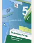Мерзляк А. Математика. Дидактические материалы. 5 класс. ФГОС