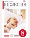 Сонин Н. Сапин М. Биология. Человек. Учебник. 8 класс. Вертикаль. ФГОС
