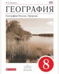 Баринова И. География. География России. Природа. Учебник. 8 класс. Вертикаль. ФГОС
