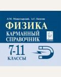 Монастырский Л. Богатин А. Физика. Карманный справочник. 7-11 классы.