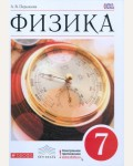 Перышкин А. Физика. Учебник. 7 класс. Вертикаль. ФГОС