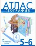 Банников С. Домогацких Е. Атлас по географии. 5-6 класс