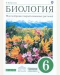 Пасечник В. Биология. Многообразие покрытосеменных растений. Учебник. 6 класс. Вертикаль. ФГОС