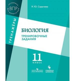 Сарычева Н. Биология. Тренировочные задания. 11 класс. Тренажеры в формате ВПР